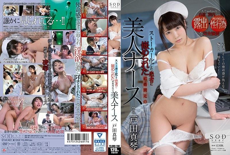 [STAR-821] 戸田真琴 ストーカー化した患者に嵌められた結婚間近の美人ナース ドラマ 問わず凌辱される真琴 。昼夜、そして場所を 単体作品 つからぬよう、患者と 看護婦・ナース かもしれない…!?