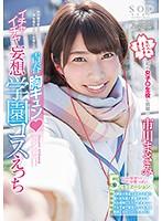 1star00850[STAR-850]市川まさみ 青春胸キュン◆イチャイチャ妄想学園コスえっち