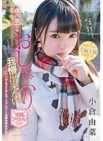 僕の彼女はおしゃぶりが我慢出来ない学園のアイドル 小倉由菜 ダウンロード