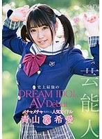 「芸能人 青山希愛 AV Debut」のパッケージ画像
