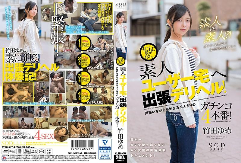 スレンダーの素人、竹田ゆめ出演のsex無料動画像。もじもじ娘がイクっ 素人ユーザー宅へ出張デリヘル!