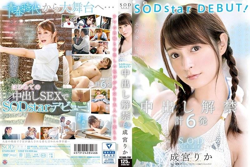 成宮りか SODstar DEBUT! 中出し解禁 計6発