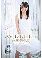 11位 - 永野いち夏 AV DEBUT