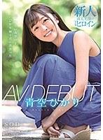3位 - 青空ひかり AV DEBUT