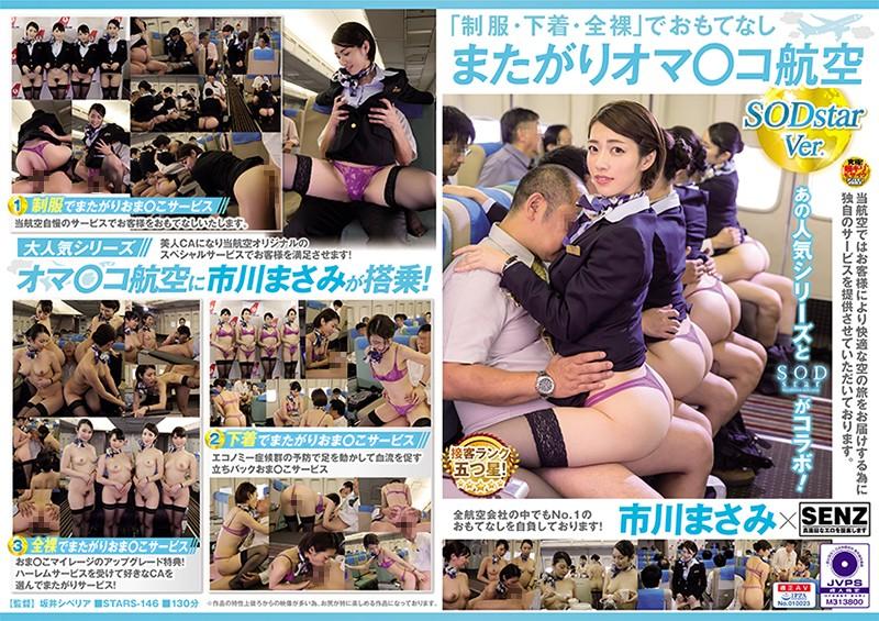 市川まさみ×SENZ 「制服・下着・全裸」でおもてなし またがりオマ○コ航空 SODstar Ver.のサンプル大画像
