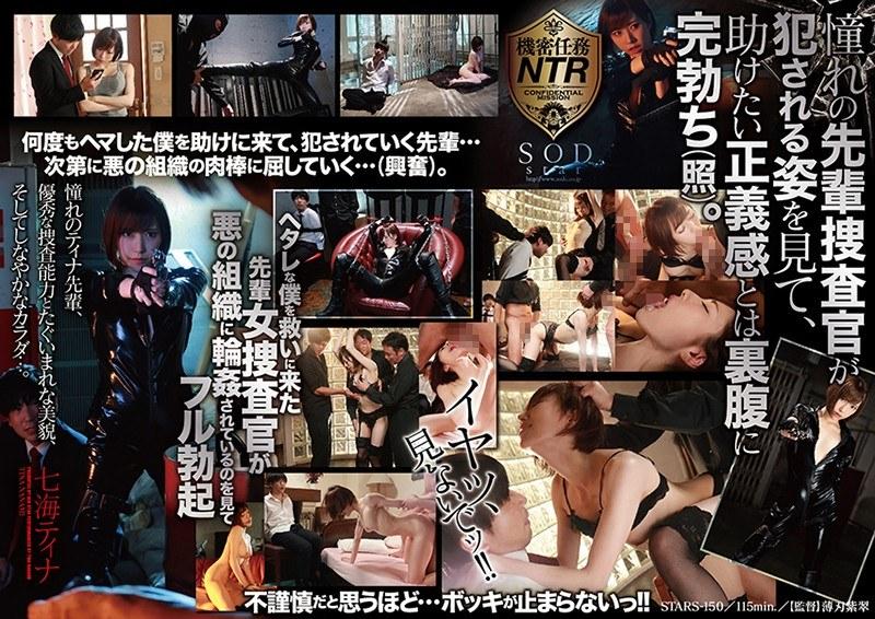 ヘタレな僕を救いに来た先輩女捜査官が悪の組織に輪姦されているのを見てフル勃起 七海ティナのサンプル大画像