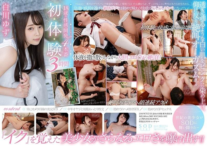 18歳の性感開発4本番 初・体・験 3時間 白川ゆずのサンプル大画像