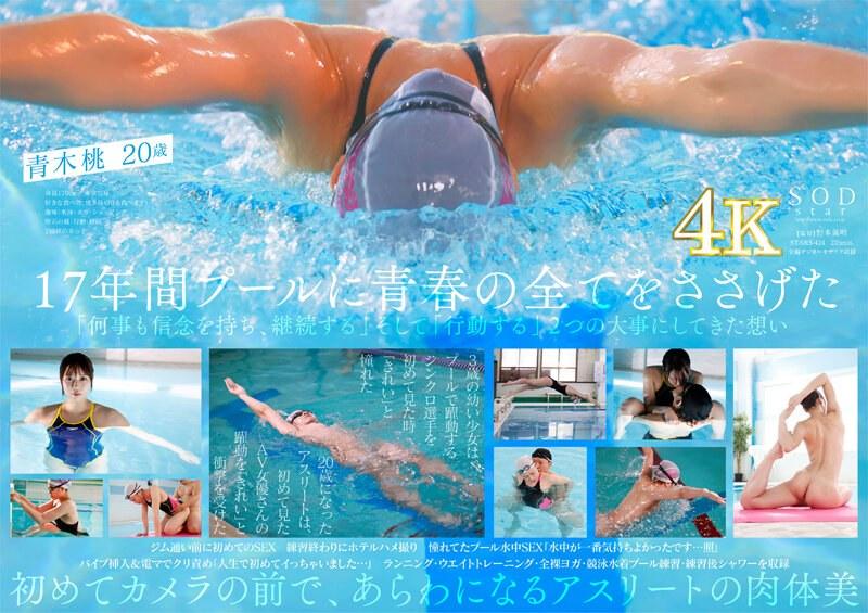 一流競泳選手 青木桃 AV DEBUT 全裸水泳2021【圧倒的4K映像でヌク!】 パッケージ画像