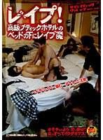 (1svdvd00007)[SVDVD-007] レイプ!高級ブティックホテルのベッドの下にレイプ魔 ダウンロード