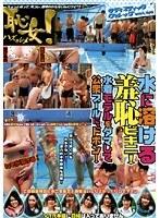 (1svdvd065)[SVDVD-065] 恥女!水に溶ける羞恥ビキニ!水着モデルをダマして公衆プールに、ドボン! ダウンロード