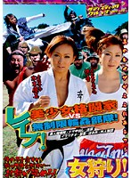「レイプ!美少女格闘家VS無制限輪姦部隊!」のパッケージ画像