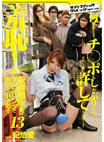 「羞恥!強制潮吹きマシンパンツで街中を引き廻せ 13 妃悠愛」のパッケージ画像