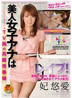 「レ○プ!美人女子アナはTV局の高級売●婦 妃悠愛」のパッケージ画像