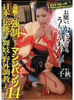 「羞恥!強制おもらしマシンパンツ 日本の伝統!舞妓を野外調教したっ! 14 千秋」のパッケージ画像