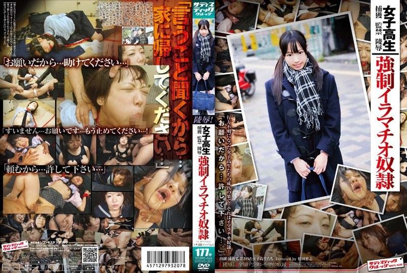 制服の女子校生のイラマチオ無料美少女動画像。陵辱!