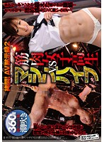 「拷問!AV黙示録!! 2 筋肉女子校生VSマシンバイブ」のパッケージ画像