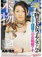 「本物! 本物美人女子アナウンサー 2 アクメで白目の超お嬢様アナ 高島理央」のパッケージ画像