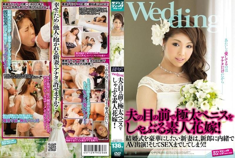 夫の目の前で極太ペニスをしゃぶる素人花嫁!