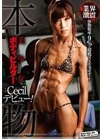 「本物美少女ボディビルダー Cecilデビュー!」のパッケージ画像