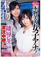 「本物美人女子アナウンサー 陵辱レズ実況中継!!」のパッケージ画像
