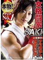 本物!アジアNo.1女格闘家 人生初のナマ中出しレイプをかけたガチバトル! SAKI - アダルトビデオ動画 - DMM.R18