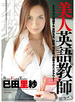 「本物! 本物美人英語教師 巳田里紗」のパッケージ画像