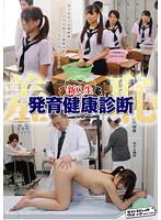 羞恥 新入生発育健康診断 - アダルトビデオ動画 - DMM.R18