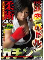 ガチンコ THE 筋肉SEXバトル! 柔術アジアチャンピオンSAKI VS 野獣花岡じった ダウンロード