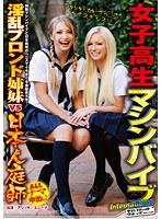 女子校生マシンバイブInternational 淫乱ブロンド姉妹VS日本人庭師 ダウンロード
