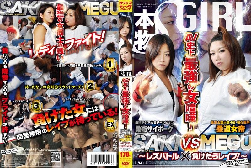 AV史上最強の女喧嘩!柔術サイボーグSAKI VS 柔道女帝MEGU 〜レズバトル×負けたらレイプ!〜