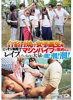 「合宿日焼け女子校生をこっそり物陰でマシンバイブで攻めたら、レイプしているのに大量の潮!潮!潮!」のパッケージ画像