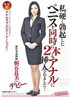 「私、硬く勃起したペニスを同時に2本もアナルに挿入されました… 新任英語教師 桐谷良美(26) デビュー」のパッケージ画像