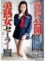 社員の前で恥ずかしすぎる公開催眠美熟女セーラー服 某高級下着メーカー社長 青山翠(34)
