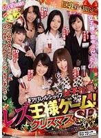 某アパレルショップ女子社員・レズ王様ゲーム!クリスマススペシャル!! ダウンロード
