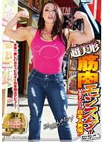 「超美形筋肉モンスターVSナンバーワン日本人男優! ブラッディ・マリー」のパッケージ画像