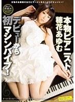 (1svdvd00408)[SVDVD-408] 本物ピアニスト デビューから初マシンバイブ! 穂花あゆむ ダウンロード