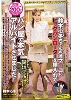 鈴木心冬ちゃんのオマ○コにビッグバンローターを挿入(い)れてパン屋で本気(マジ)アルバイトさせました!
