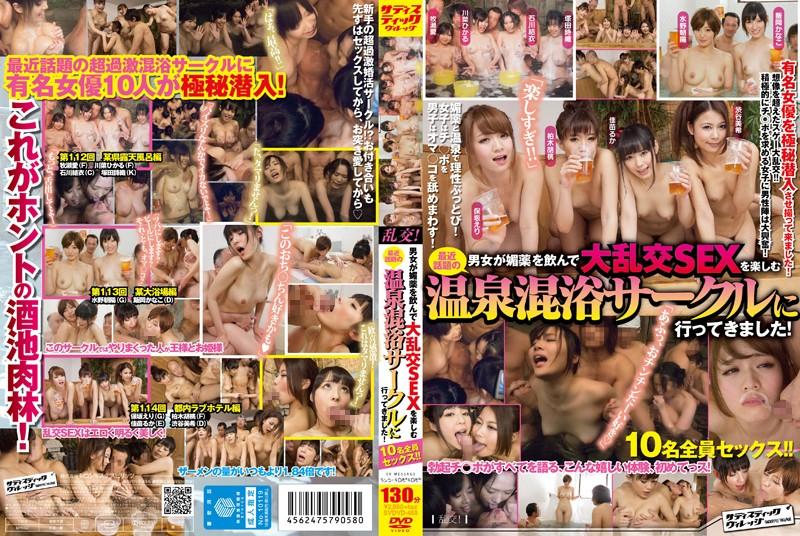 男女が媚薬を飲んで大乱交SEXを楽しむ最近話題の温泉混浴サークルに行ってきました!10名全員セックス!!