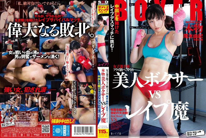 [SVDVD-485] 女子選手権フライ級ベスト16 本物美人ボクサー VS レイプ魔 中出しを賭けたレイプデスマッチに挑む! 尾木由紀