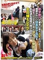 修学旅行で東京に来たイモだけど超絶かわいい田舎女子校生を'読モ'にしてあげる、とダマして中出し、お友達を電話で呼び出させてその娘もレイプ ダウンロード