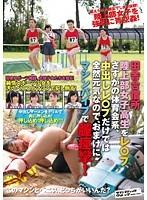 「田舎合宿所 陸上部女子校生をレ○プ さすがの体育会系、中出しレ○プだけでは全然元気なので、おまけにマシンバイブで膣痙攣!」のパッケージ画像