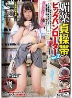 【画像】媚薬貞操帯×ビッグバンローター Vol.2 大島美緒 (21歳) 職業:JD