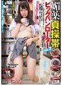 媚薬貞操帯×ビッグバンローター Vol.2 大島美緒 (21歳) 職業:JD