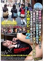 修学旅行 東京にきたイモかわいい田舎女子校生…