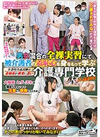(1svdvd00584)[SVDVD-584] 相手の気持が一番大切です!男女混合の全裸実習にて、被介護者の羞恥心を身をもって学ぶ 卒業時共通試験の合格率が異常に高い介護専門学校 ダウンロード