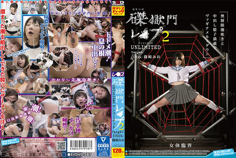 [SVDVD-587] 磔獄門 レ○プ 2 UNLIMITED Target:DM JK篠崎みお 潮吹き 顔射 篠崎みお
