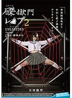 磔獄門 レ○プ 2 UNLIMITED Target:DM JK篠崎みお ダウンロード