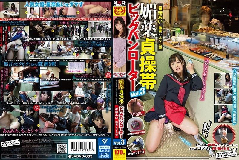 [SVDVD-639] 媚薬貞操帯×ビッグバンローター Vol.3 星奈あい 職業:AV女優