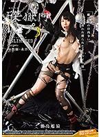 磔獄門 レ○プ 3 UNLIMITED Target:女教師・永井みひな ダウンロード