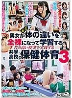 羞恥 男女が体の違いを全裸になって学習する質の高い授業を実践する共学●校の保健体育3